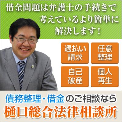 樋口総合法律事務所